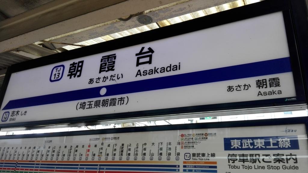 f:id:harikyu-takahashi:20181005145636j:plain
