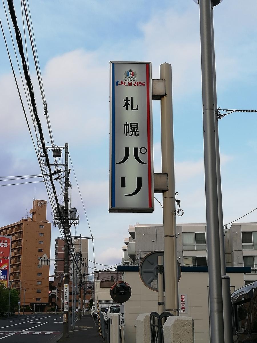 f:id:harikyu-takahashi:20190522142211j:plain