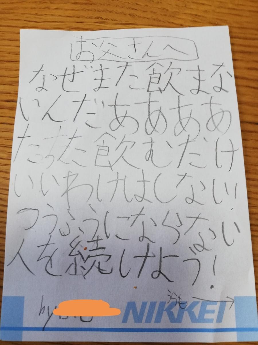 f:id:harikyu-takahashi:20190621221028j:plain