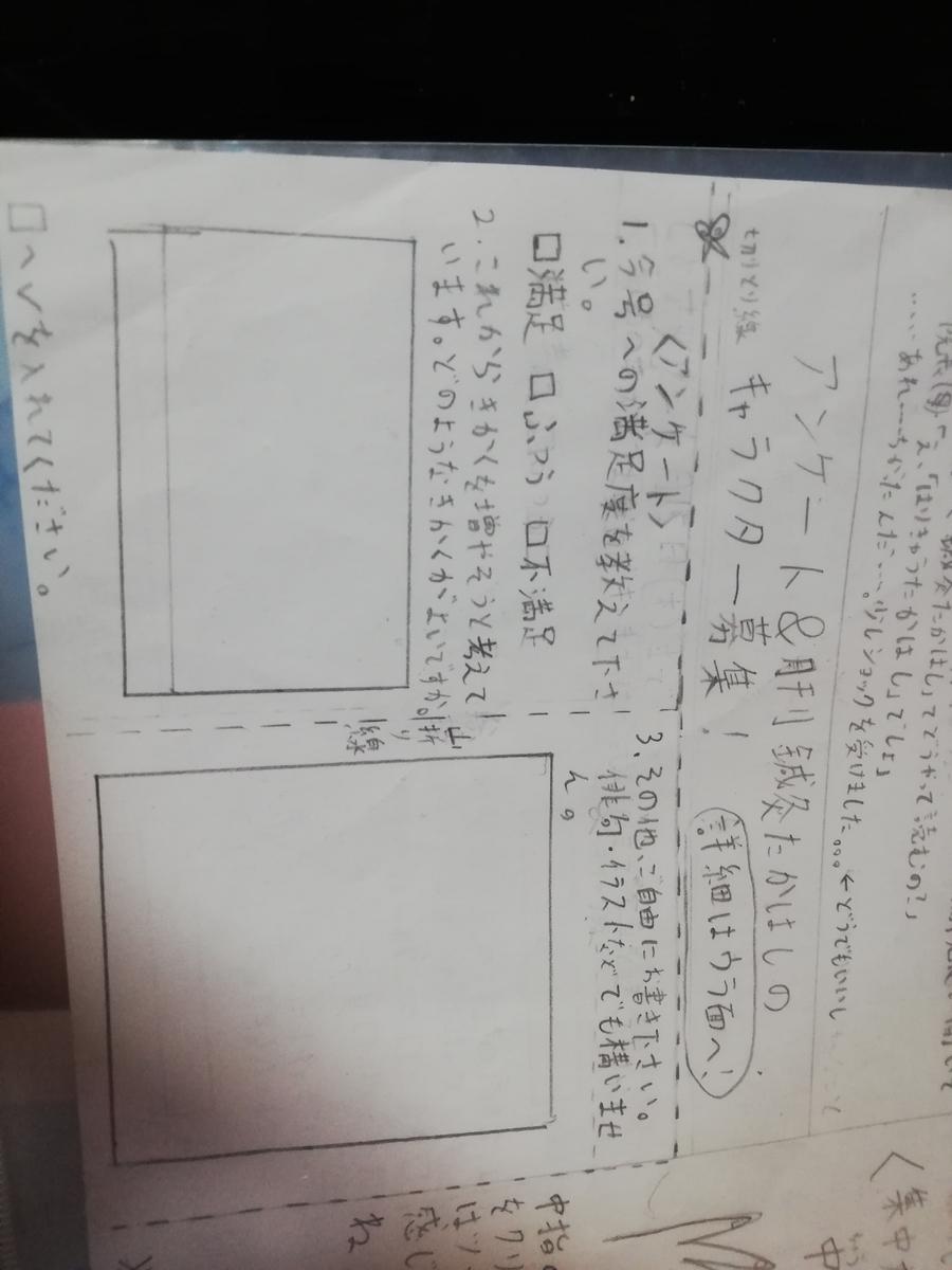 f:id:harikyu-takahashi:20210319212450j:plain