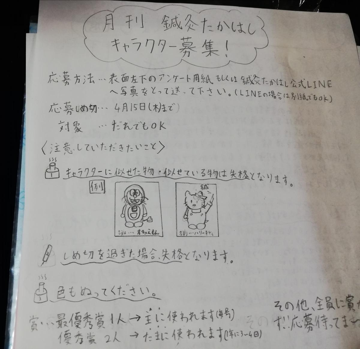 f:id:harikyu-takahashi:20210319212539j:plain