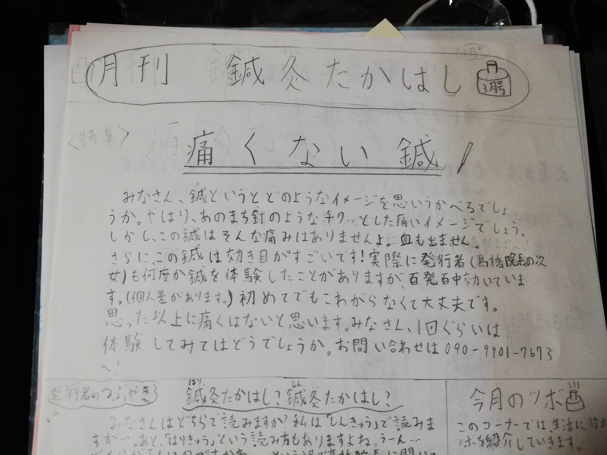 f:id:harikyu-takahashi:20210319212634j:plain