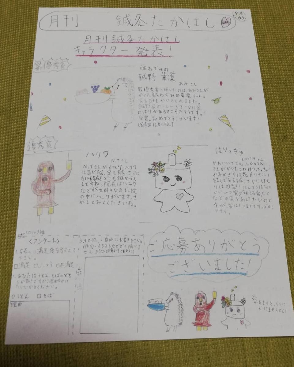 f:id:harikyu-takahashi:20210428171303j:plain
