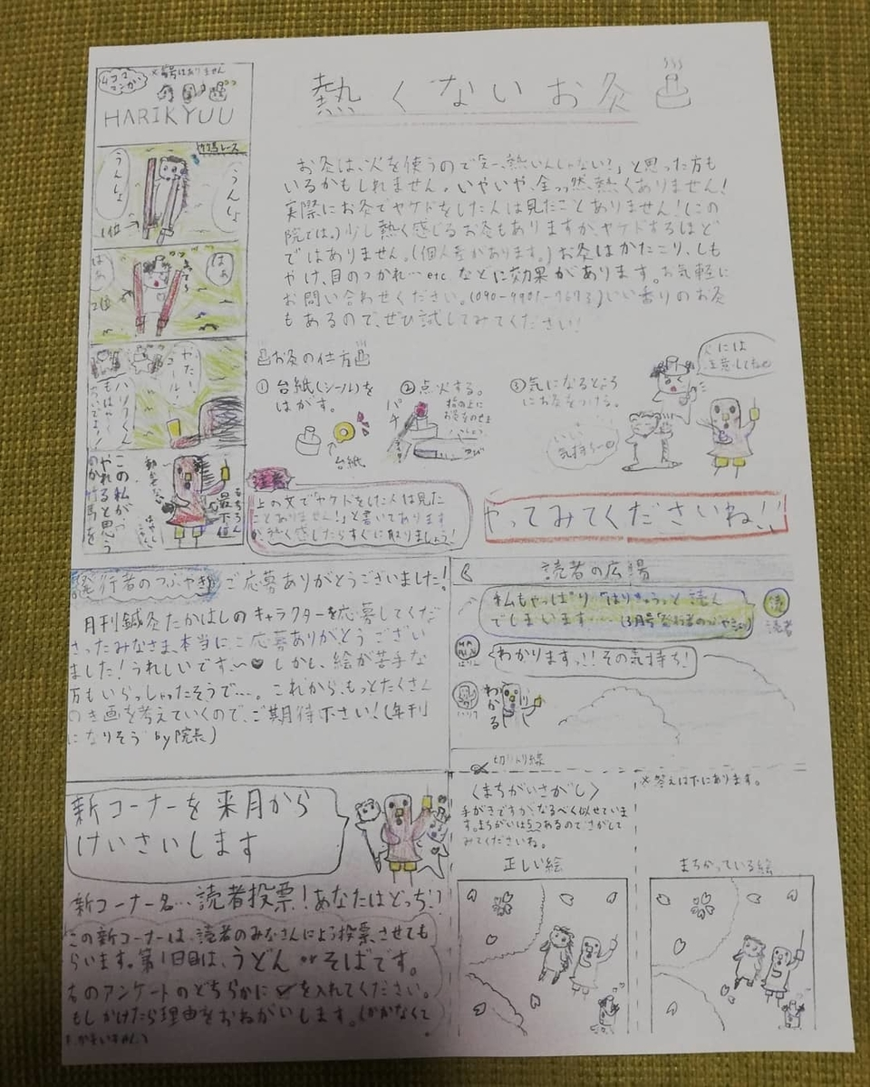 f:id:harikyu-takahashi:20210428171313j:plain