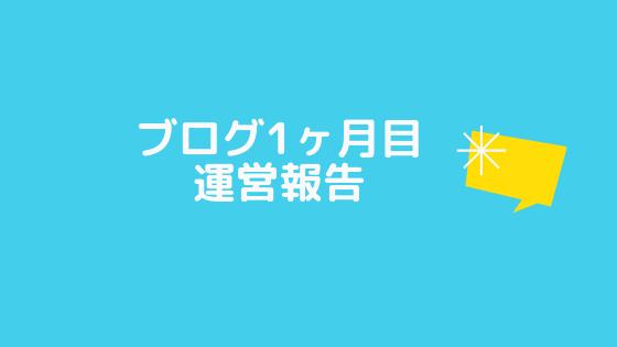 f:id:harinezumi-hariko:20190519091814p:plain