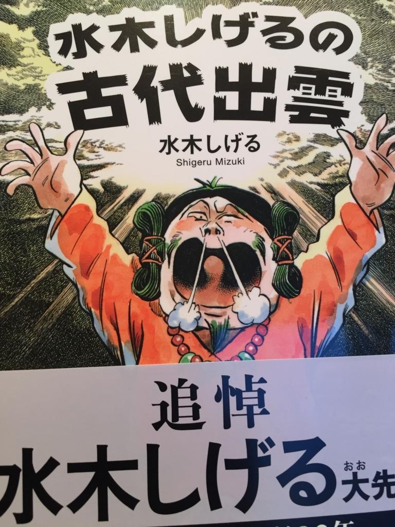 f:id:harinezumi-no-hachiko:20170904071041j:plain