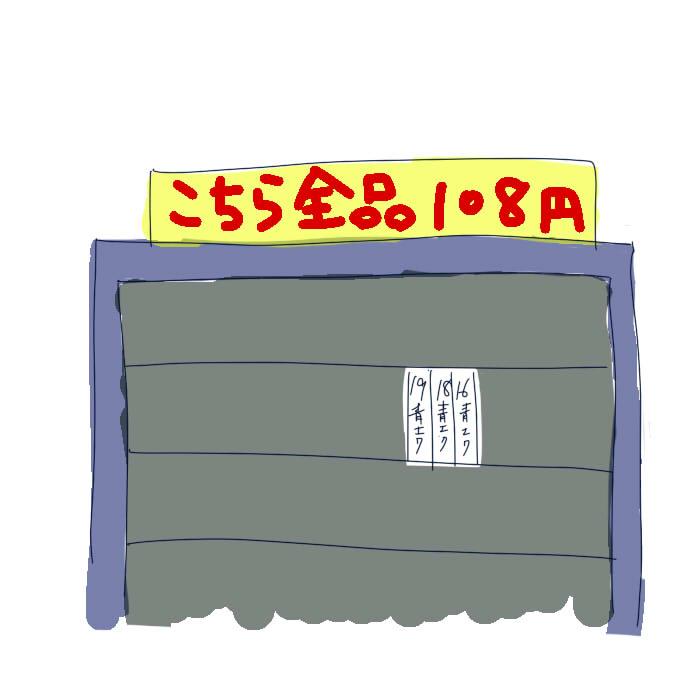 f:id:harinezumi-no-hachiko:20170910002734j:plain