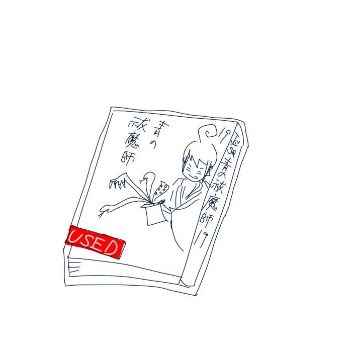 f:id:harinezumi-no-hachiko:20170910002816j:plain