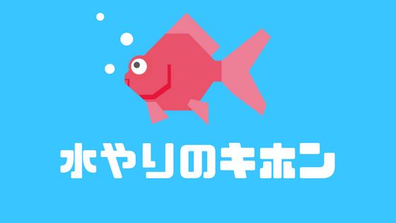 f:id:harinezumi-no-hachiko:20180215215230p:plain