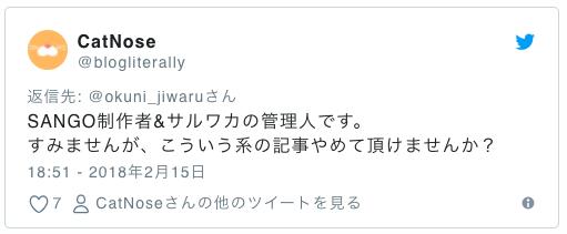 f:id:harinezumi-no-hachiko:20180225182311p:plain