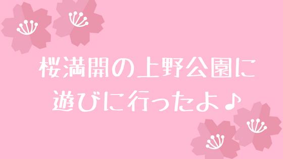f:id:harinezumi-no-hachiko:20180326211844p:plain