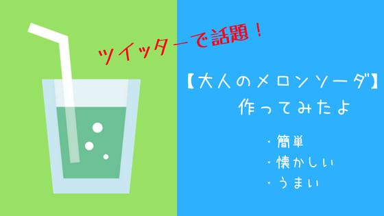 f:id:harinezumi-no-hachiko:20180404220746p:plain