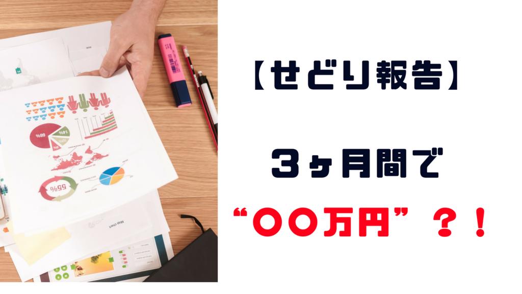 f:id:harinezumi-no-hachiko:20180625091221p:plain