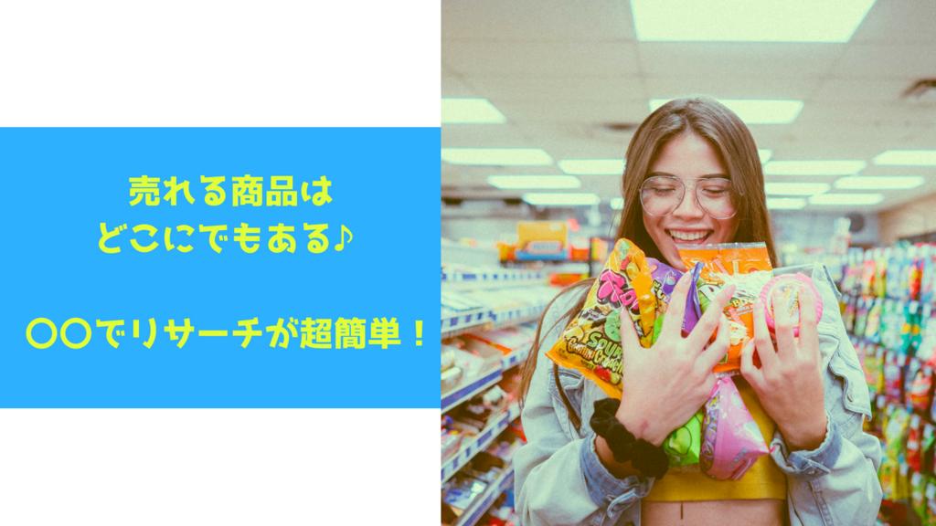 f:id:harinezumi-no-hachiko:20180717201222p:plain