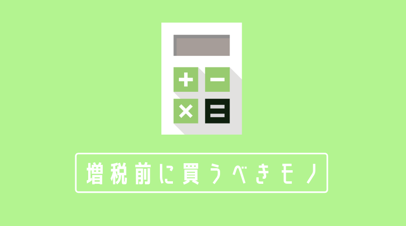 f:id:harinezumi-no-hachiko:20190313211305p:plain