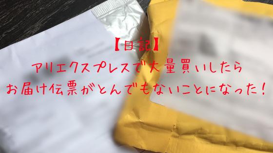 f:id:harinezumi-no-hachiko:20190407103030p:plain