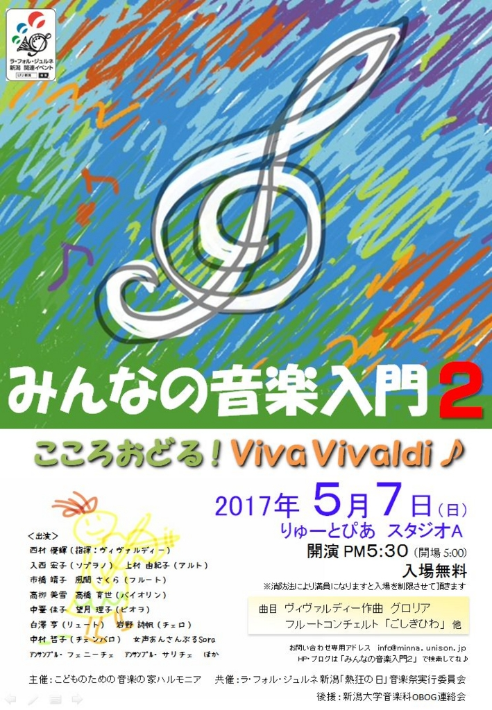 f:id:harmoniamusica:20170330145747j:plain