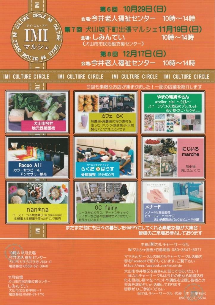 f:id:haro33takoshi:20171031161448j:plain
