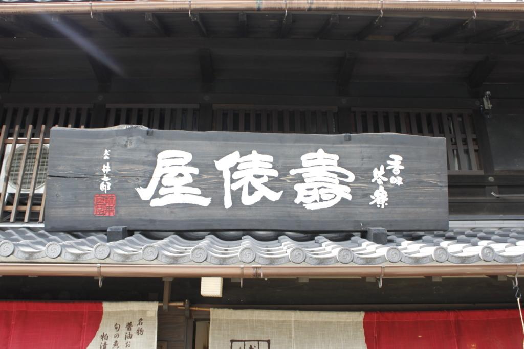 f:id:haro33takoshi:20171120181255j:plain