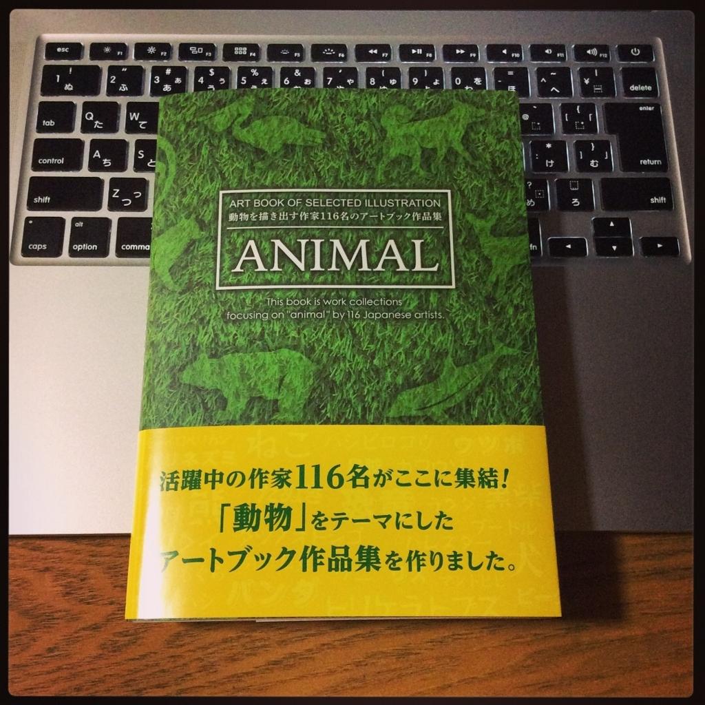 アートブック『アニマル』の表紙の画像。