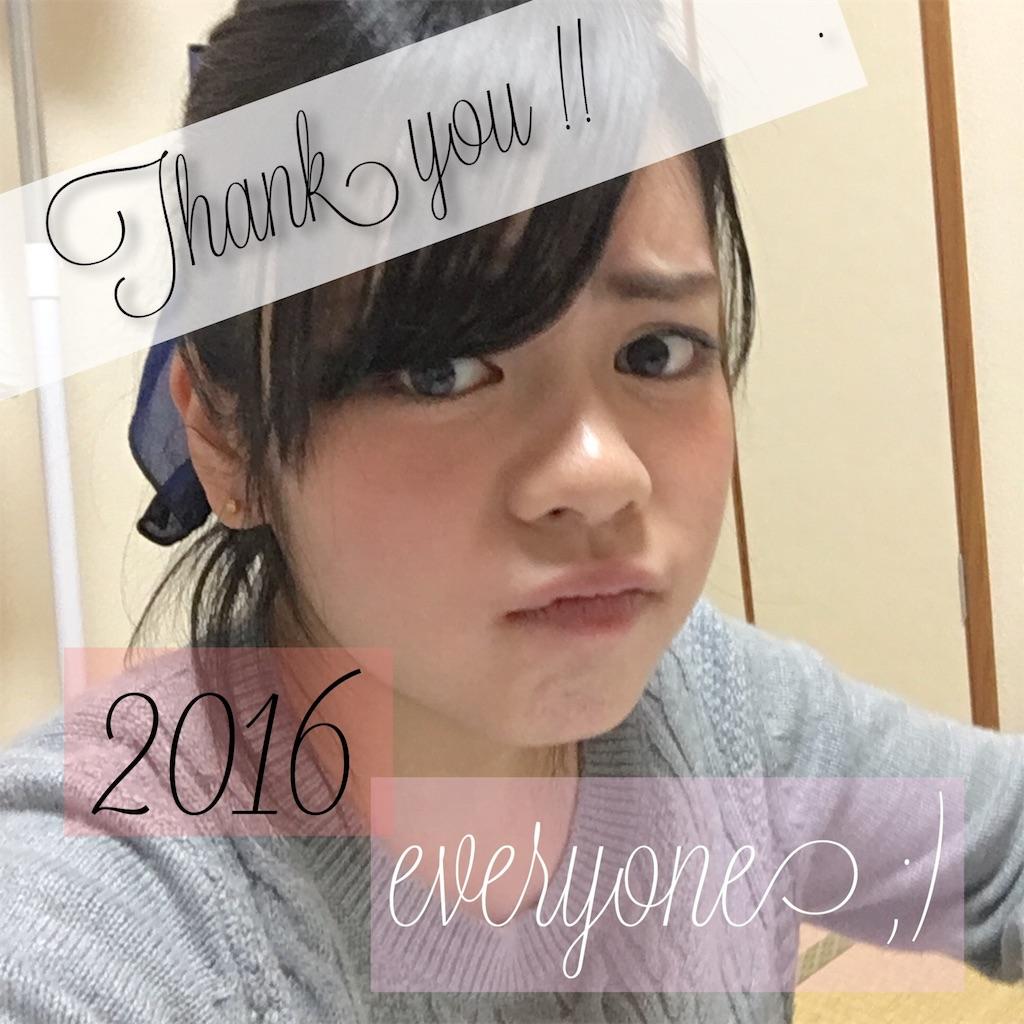 f:id:harrry_u:20161231214627j:image