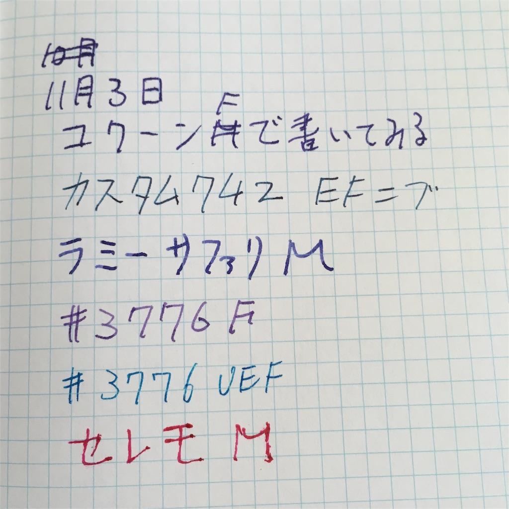 f:id:haru-gc:20161103124704j:image