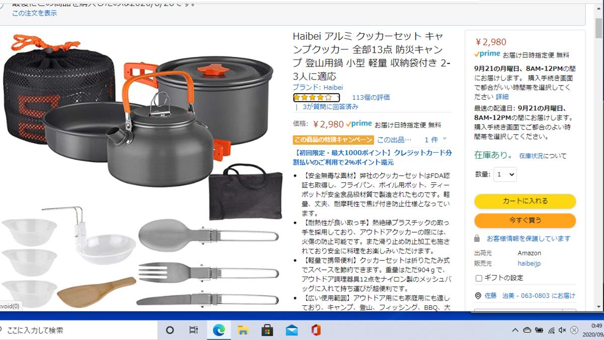 f:id:haru-natu-aki-fuyu:20200919005304p:plain