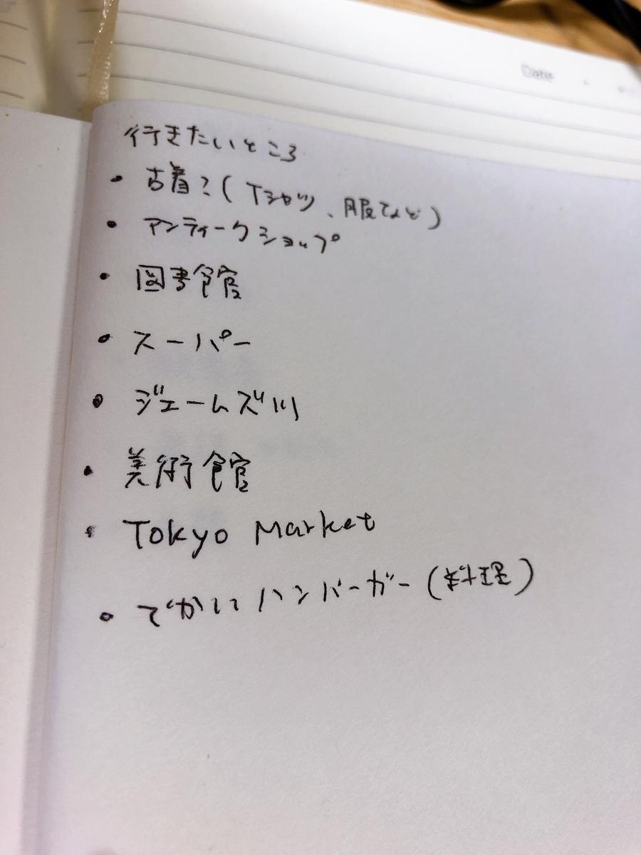 f:id:haru-oneday:20191008190058j:plain