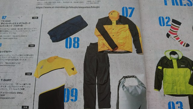 f:id:haru-to-bIke:20200704114409j:image