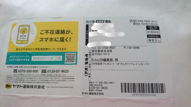f:id:haru-to-bIke:20200704114435j:image