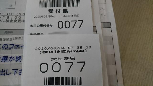 f:id:haru-to-bIke:20200804233058j:image
