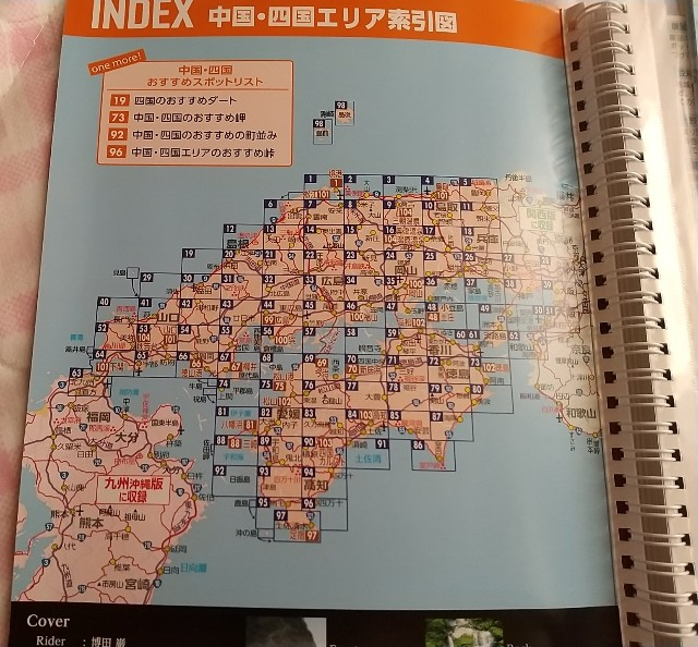 f:id:haru-to-bIke:20201027154856j:image