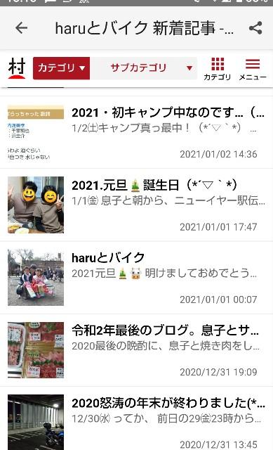 f:id:haru-to-bIke:20210106143310j:image
