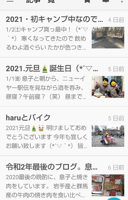 f:id:haru-to-bIke:20210106143435j:image