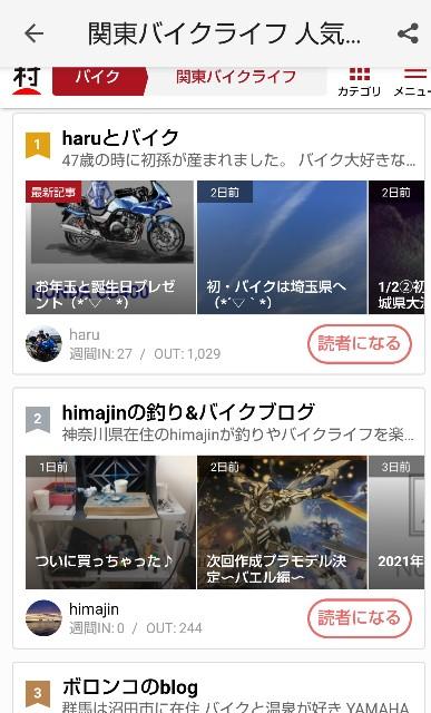 f:id:haru-to-bIke:20210106165056j:image