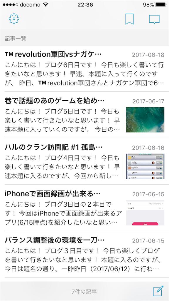 f:id:haru05029:20170619223705p:image