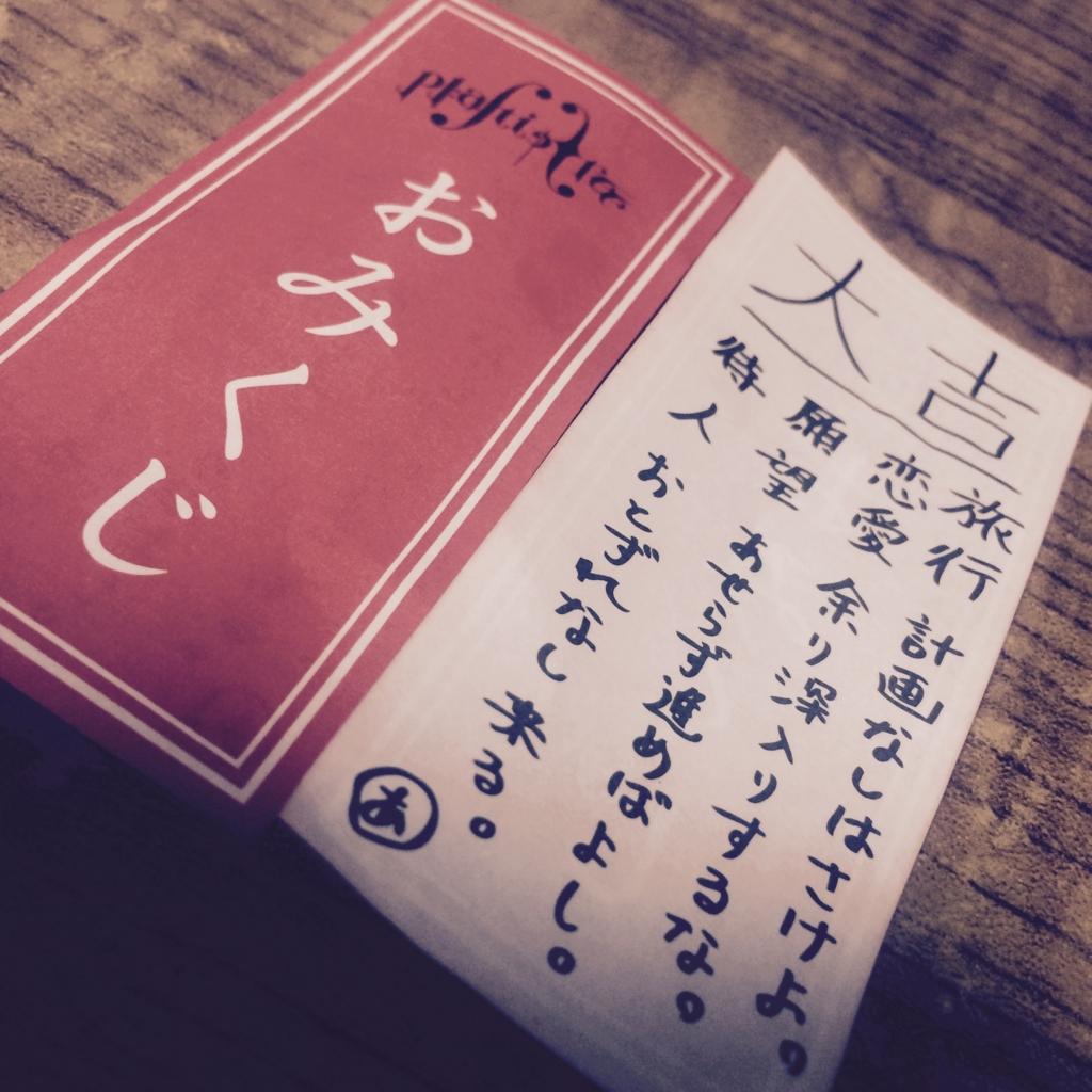 f:id:haru1207:20170102194106j:plain