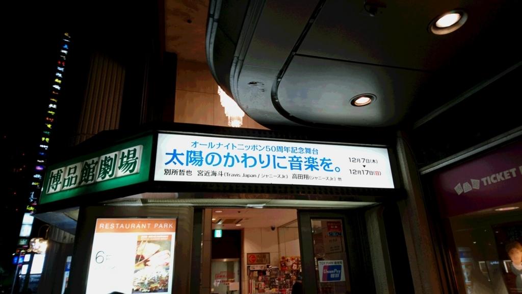 f:id:haru1213:20171217173048j:plain