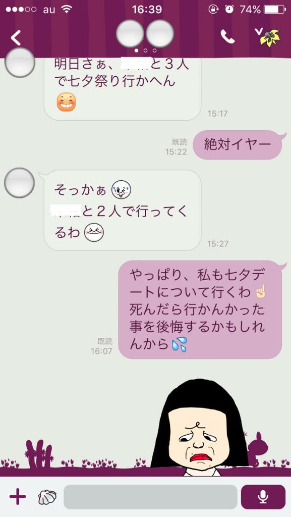 f:id:haru501227:20160707132355j:plain