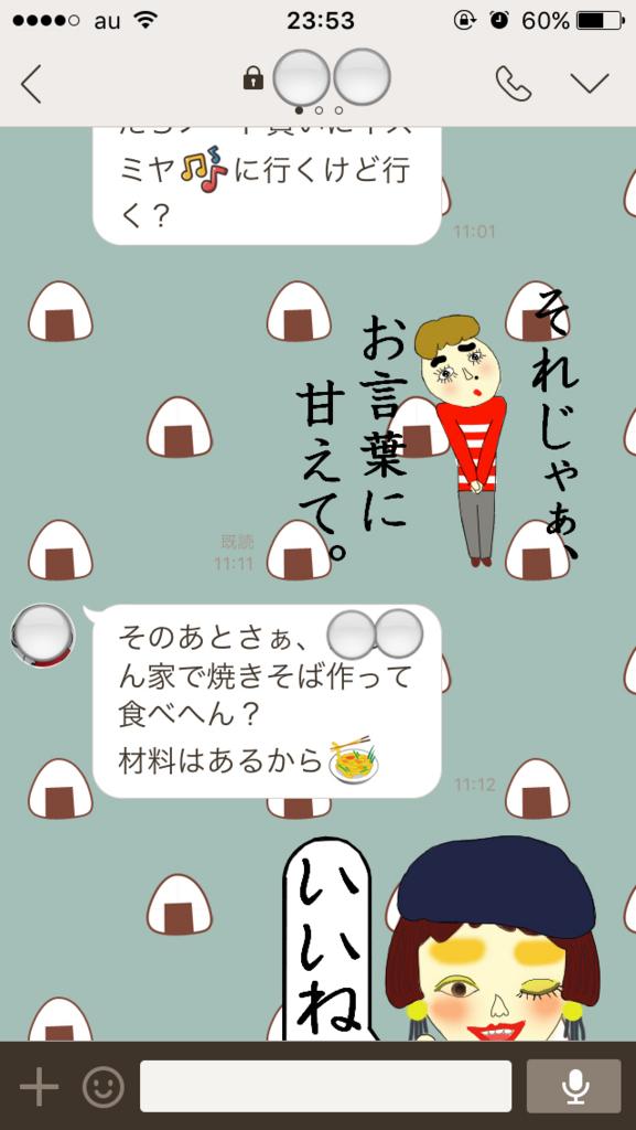 f:id:haru501227:20161021235627j:plain