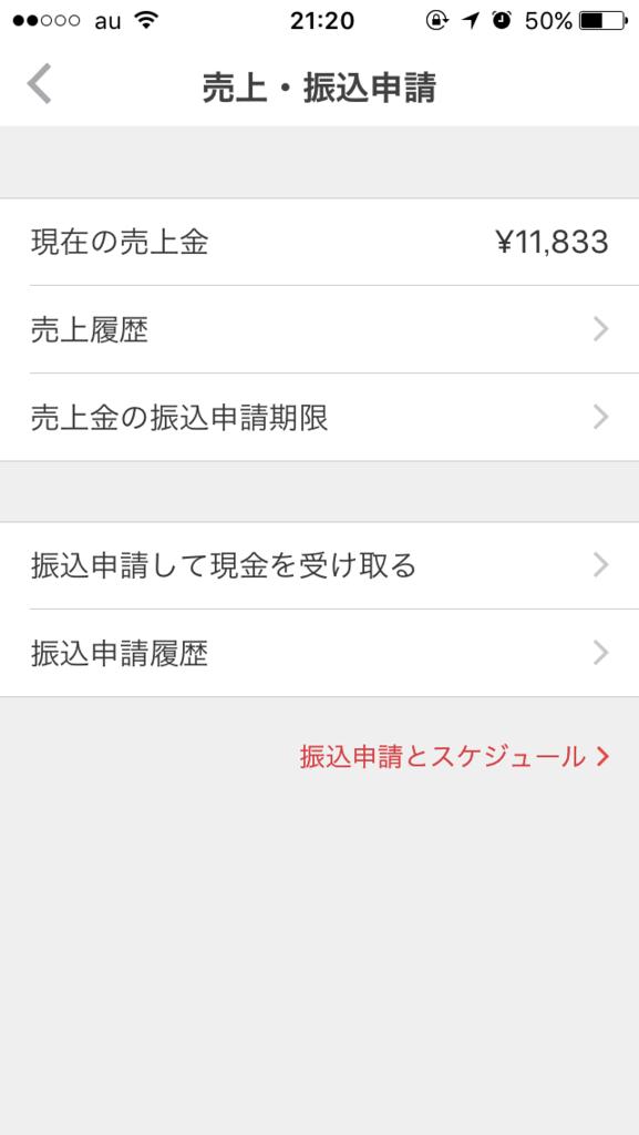f:id:haru501227:20161213204925p:plain
