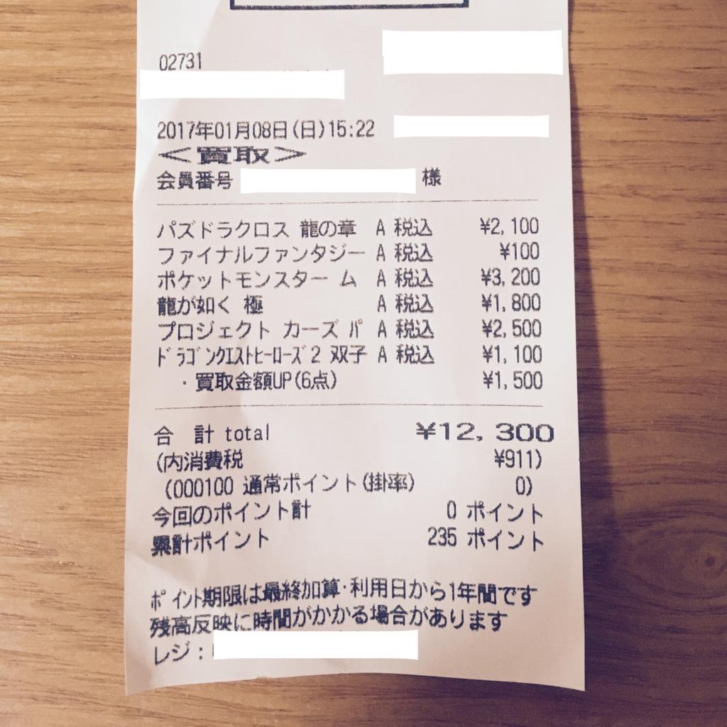 f:id:haru501227:20170108234027j:plain