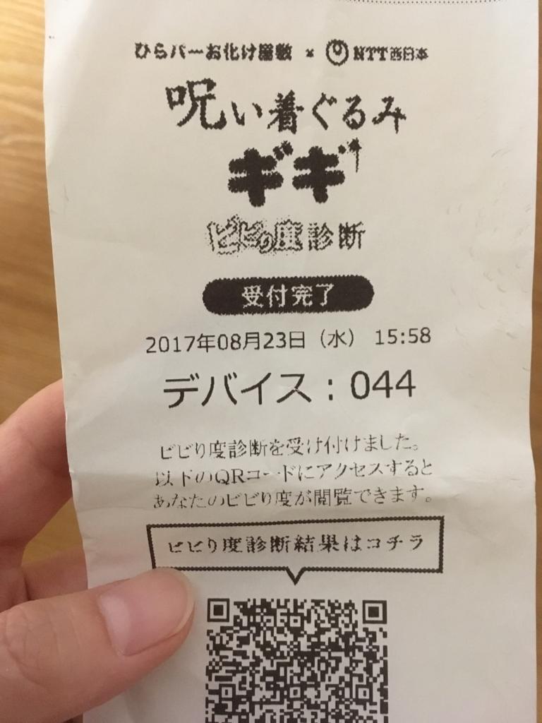 f:id:haru501227:20170823203739j:plain