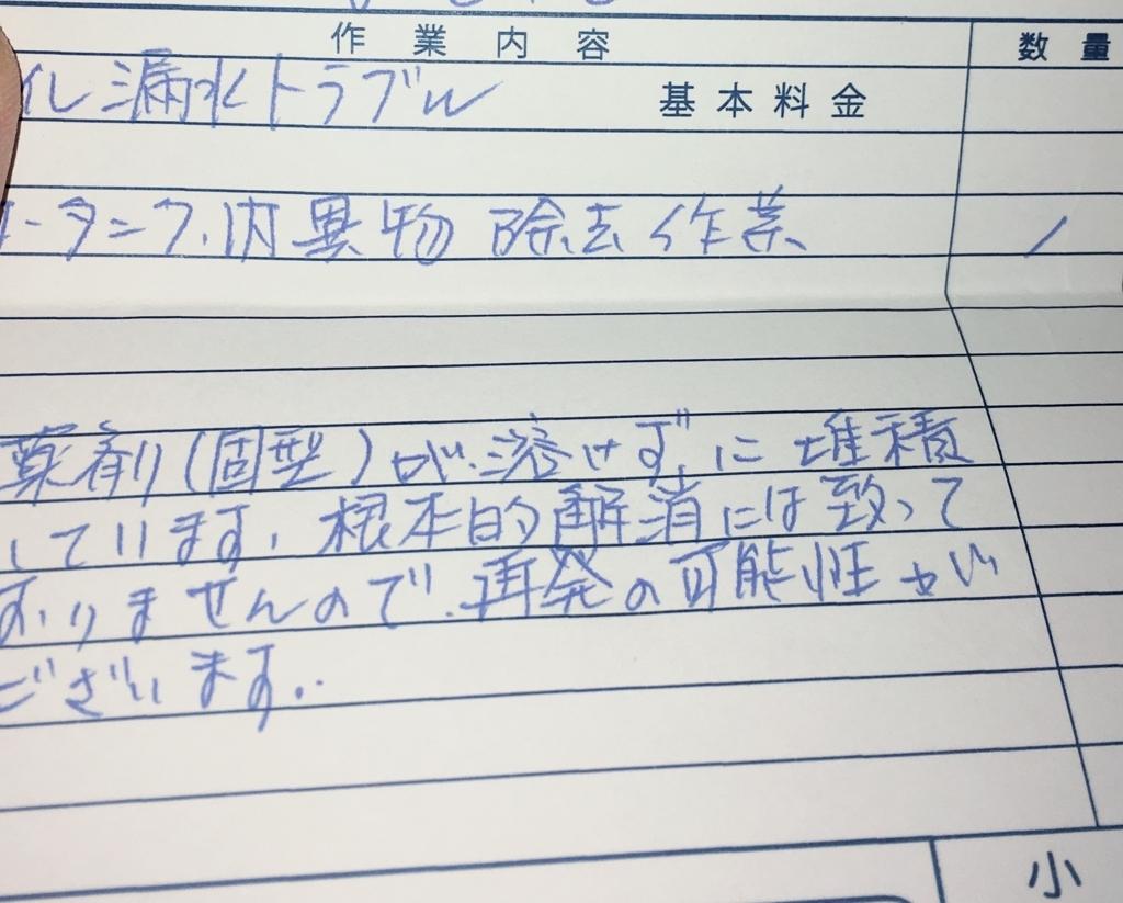 f:id:haru501227:20180703223427j:plain