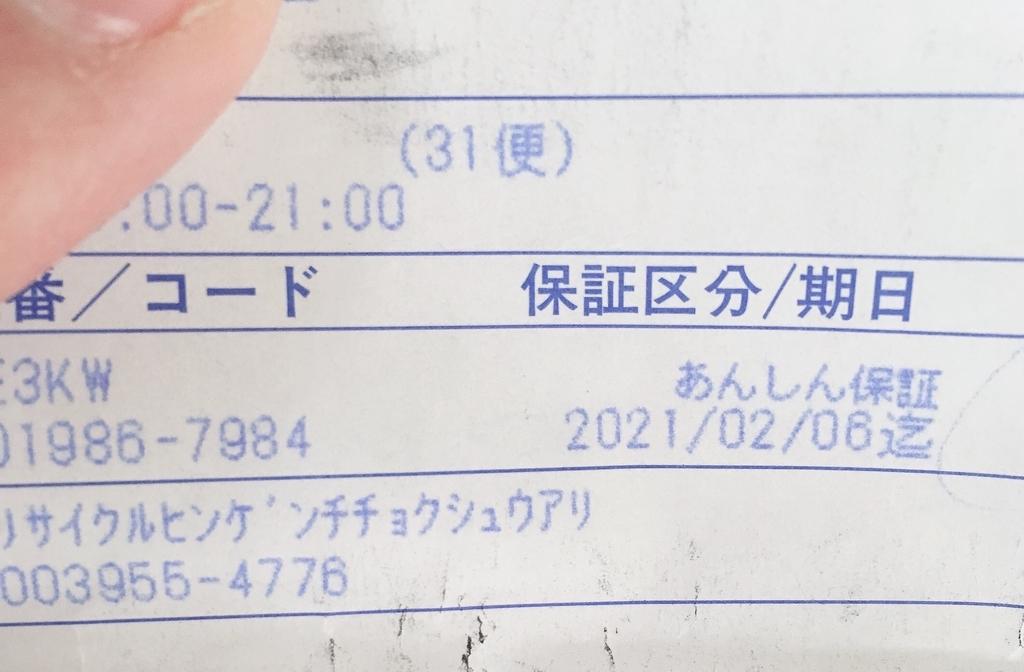 f:id:haru501227:20190117210205j:plain