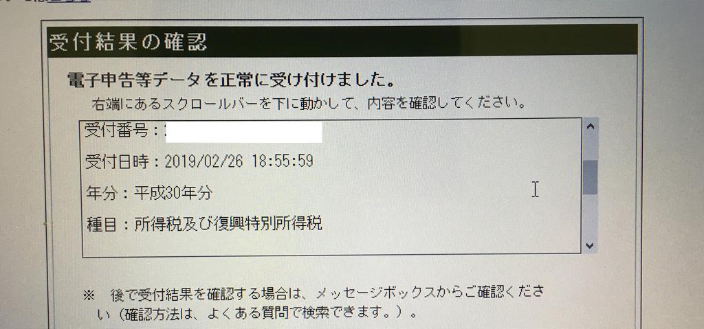 f:id:haru501227:20190226223531j:plain