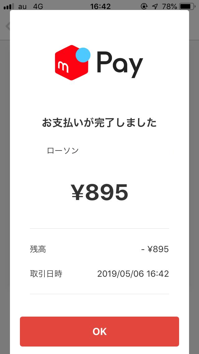 f:id:haru501227:20190506211045j:plain