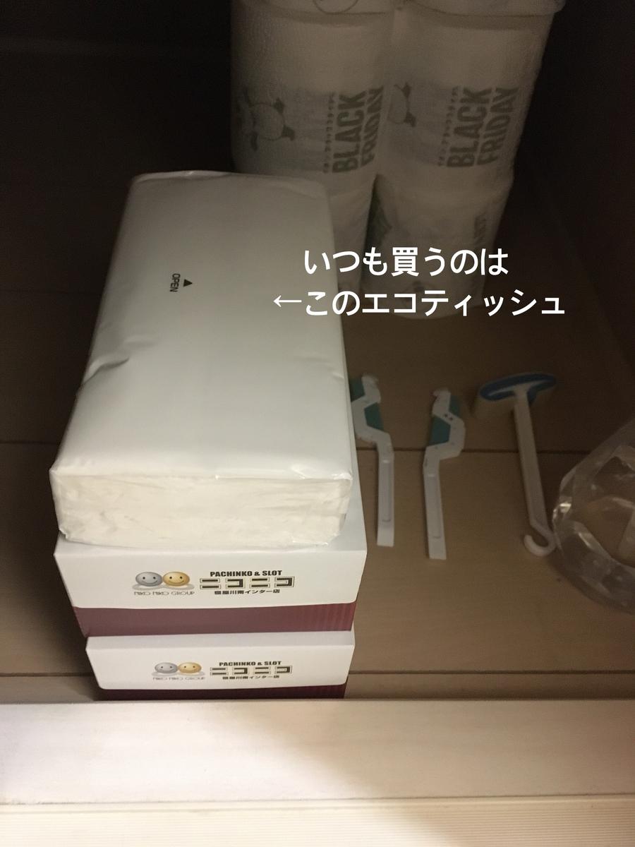 f:id:haru501227:20191220213018j:plain