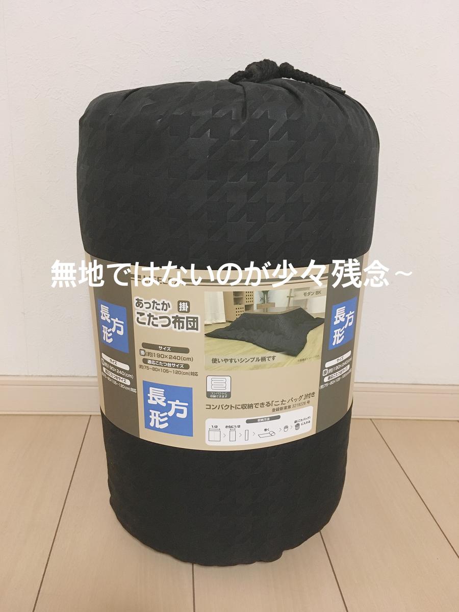 f:id:haru501227:20200118234245j:plain