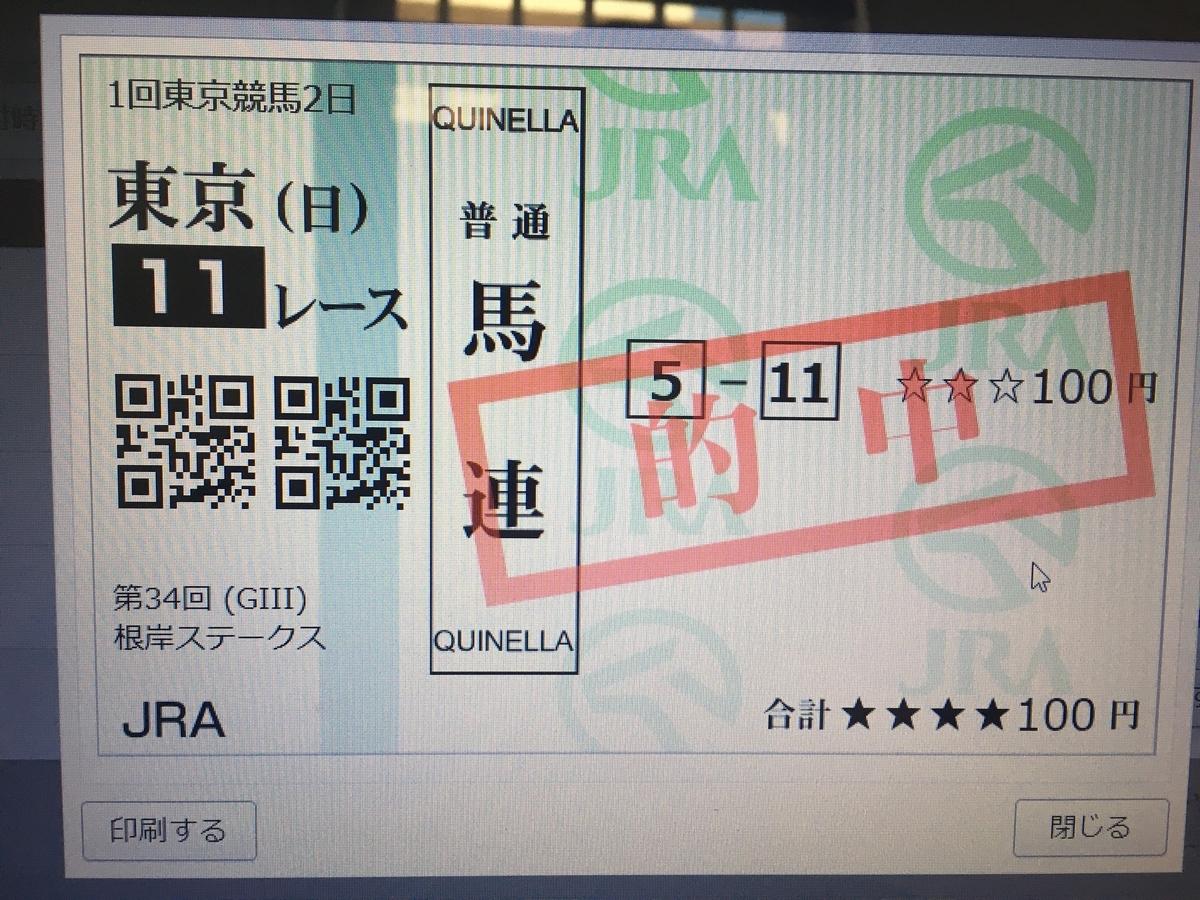 f:id:haru501227:20200202222558j:plain
